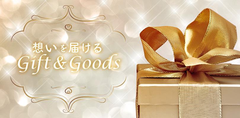 想いを届ける Gift & Goods