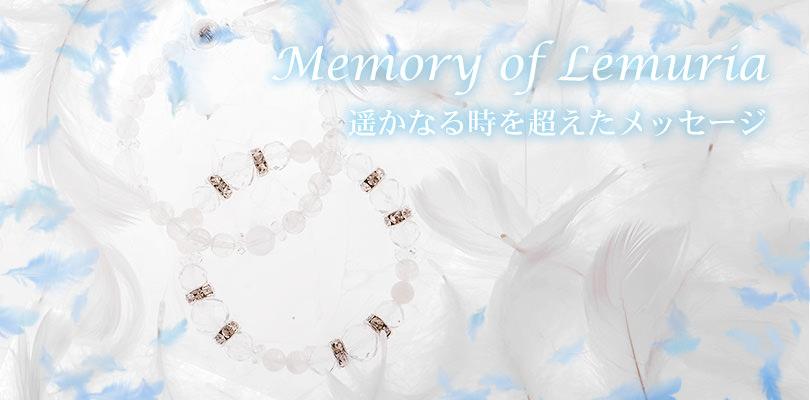 遙かなる時を超えたメッセージ Memory of Lemuria