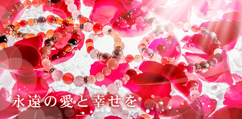 永遠の愛と幸せを