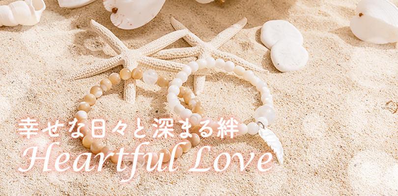 幸せな日々と深まる絆 Heartful Love