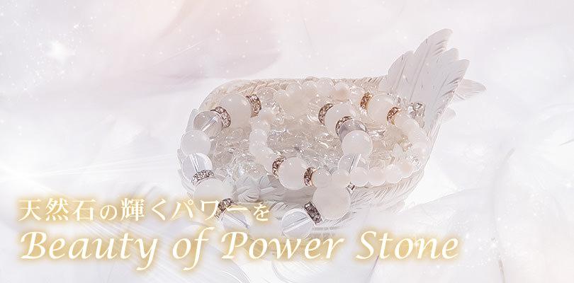 天然石の輝くパワーを