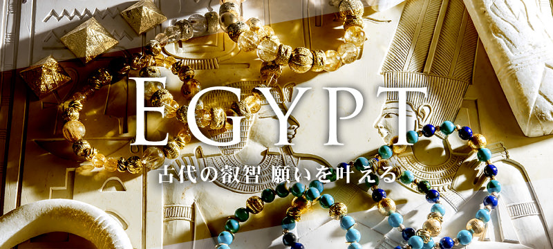 エジプト 古代の叡智 願いを叶える