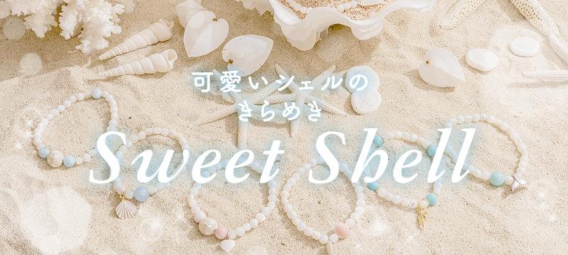 かわいいシェルのきらめき Sweet Shell