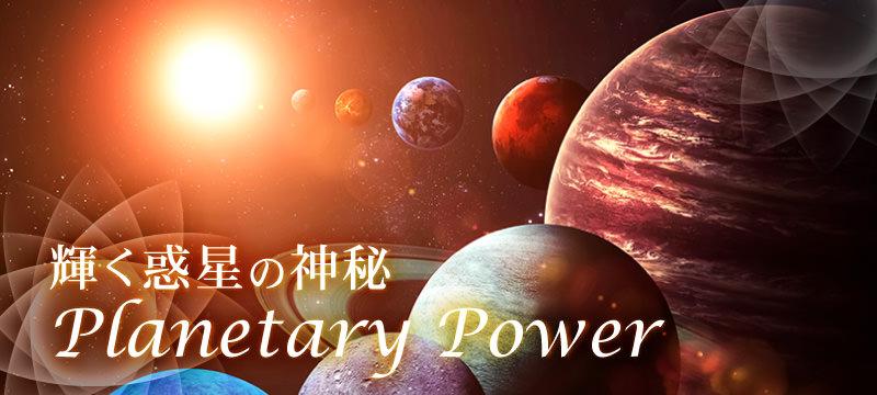 輝く惑星の神秘 Planetary Power