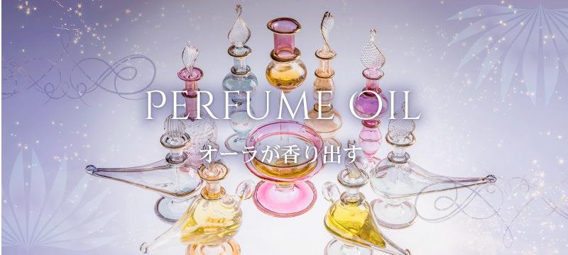 Perfume Oil & Glass オーラが香り出す溢れる香りを優雅に包む