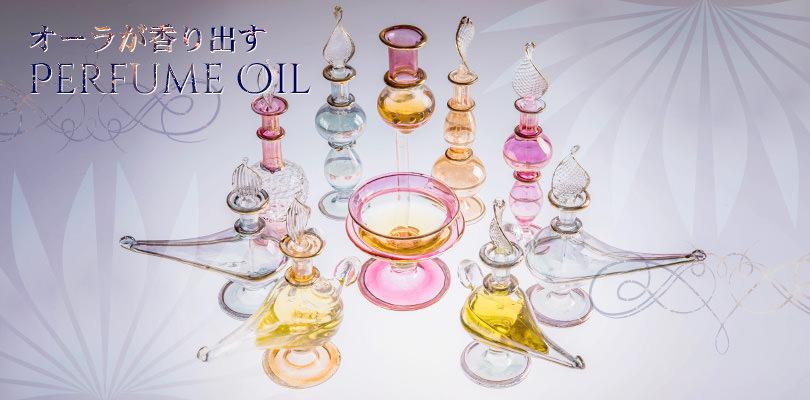 オーラが香りだす Perfume oil