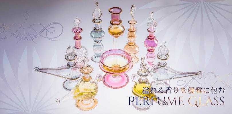 溢れる香りを優雅に包む Perfume Glass